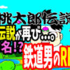 桃太郎伝説2
