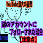 YouTubeの疑問